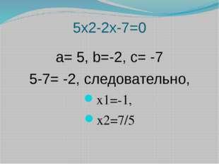 Самостоятельная работа. I вариант. 1) 14х2 – 17х + 3 = 0 2) х2 – 39х - 40 =