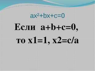 ах²+bх+c=0 Если а+b+с=0, то х1=1, х2=с/а
