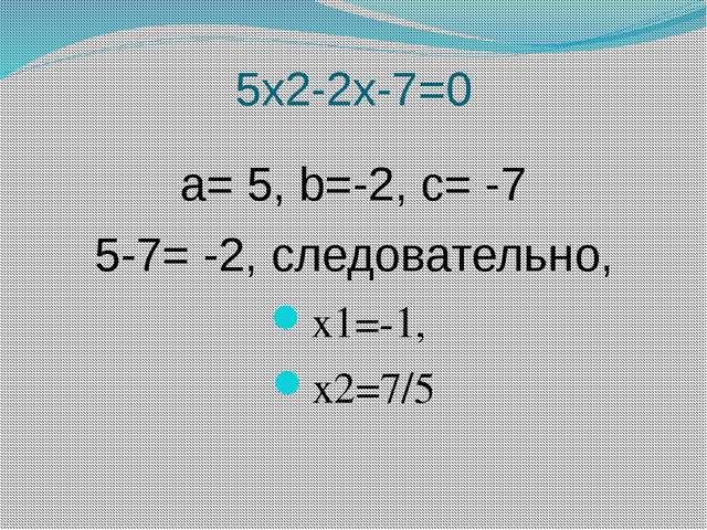 Самостоятельная работа. I вариант. 1) 14х2 – 17х + 3 = 0 2) х2 – 39х - 40 =...