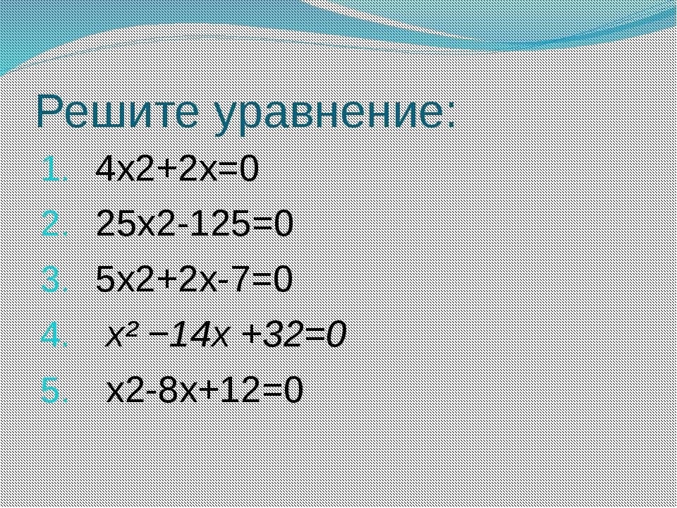 Решите уравнение: 4х2+2х=0 25х2-125=0 5х2+2х-7=0 х² −14х +32=0 х2-8х+12=0