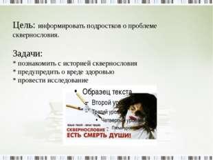 Цель: информировать подростков о проблеме сквернословия. Задачи: * познакомит