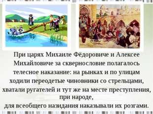 При царях Михаиле Фёдоровиче и Алексее Михайловиче за сквернословие полагалос