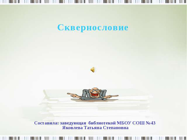 Составила: заведующая библиотекой МБОУ СОШ №43 Яковлева Татьяна Степановна С...