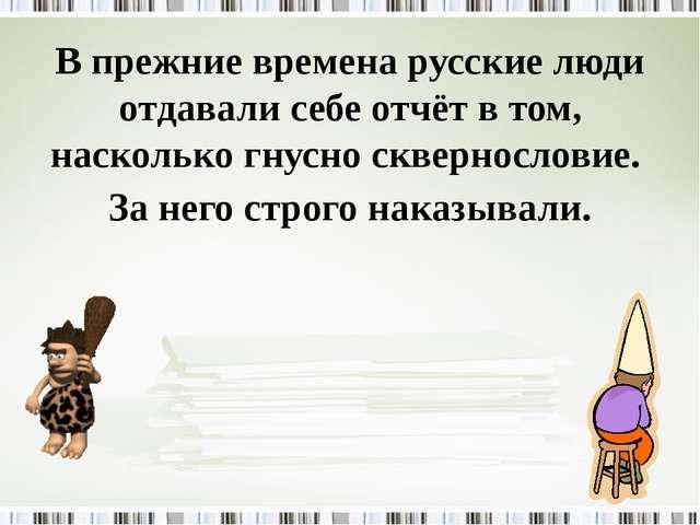 В прежние времена русские люди отдавали себе отчёт в том, насколько гнусно ск...