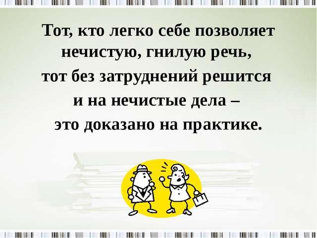Тот, кто легко себе позволяет нечистую, гнилую речь, тот без затруднений реши...