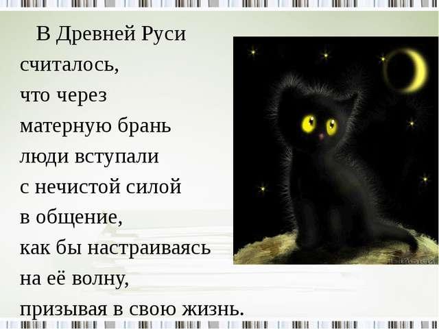 В Древней Руси считалось, что через матерную брань люди вступали с нечистой...