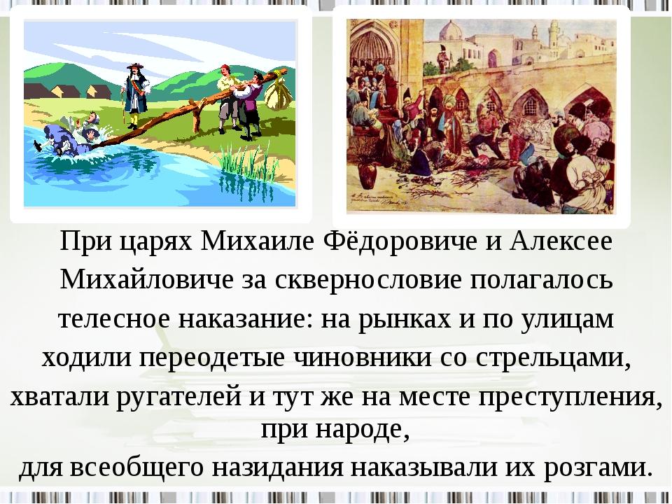 При царях Михаиле Фёдоровиче и Алексее Михайловиче за сквернословие полагалос...