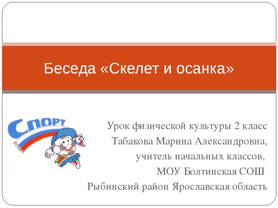 Урок физической культуры 2 класс Табакова Марина Александровна, учитель начал...