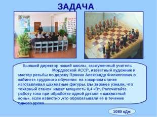 Бывший директор нашей школы, заслуженный учитель Мордовской АССР, известный