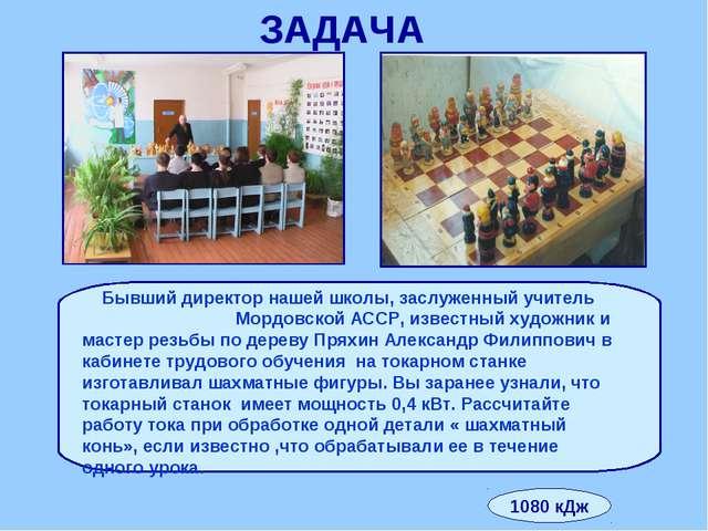 Бывший директор нашей школы, заслуженный учитель Мордовской АССР, известный...