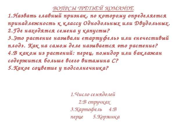 ВОПРСЫ ТРЕТЬЕЙ КОМАНДЕ 1.Назвать главный признак, по которому определяется пр...