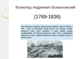 Всеволод Андреевич Всеволожский (1769-1836) КнязьВсеволод Андреевич Всеволожс