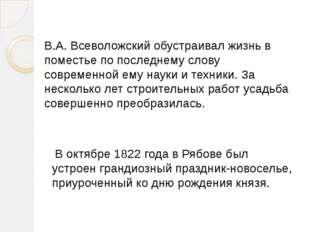 В.А. Всеволожский обустраивал жизнь в поместье по последнему слову современно