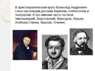 В аристократическом кругу Всеволод Андреевич слыл настоящим русским барином,