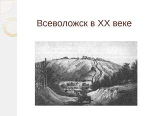 В1924 годужелезная дорога была перешита на широкую колею, а также спрямлена