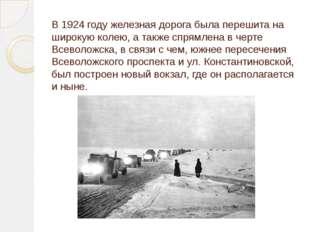 В1925 годупосёлок Всеволожский был центром Ленинской волости Ленинградского