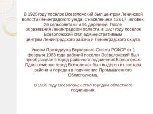 «Жёлтые страницы» Всеволожска и Всеволожского района предоставляют информацию