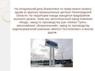 На территории Всеволожска и Всеволожского района хорошо развиты некоторые отр