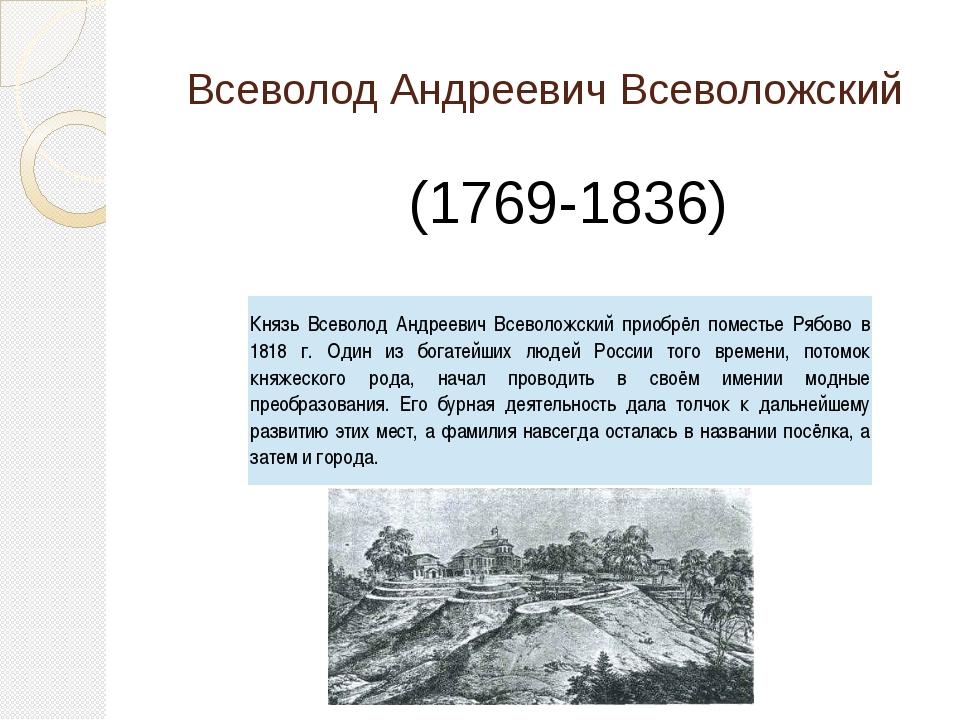 Всеволод Андреевич Всеволожский (1769-1836) КнязьВсеволод Андреевич Всеволожс...