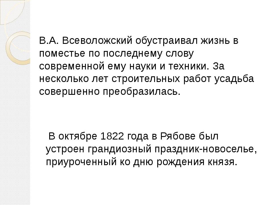 В.А. Всеволожский обустраивал жизнь в поместье по последнему слову современно...