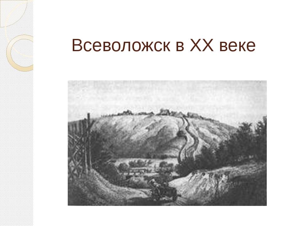 В1924 годужелезная дорога была перешита на широкую колею, а также спрямлена...