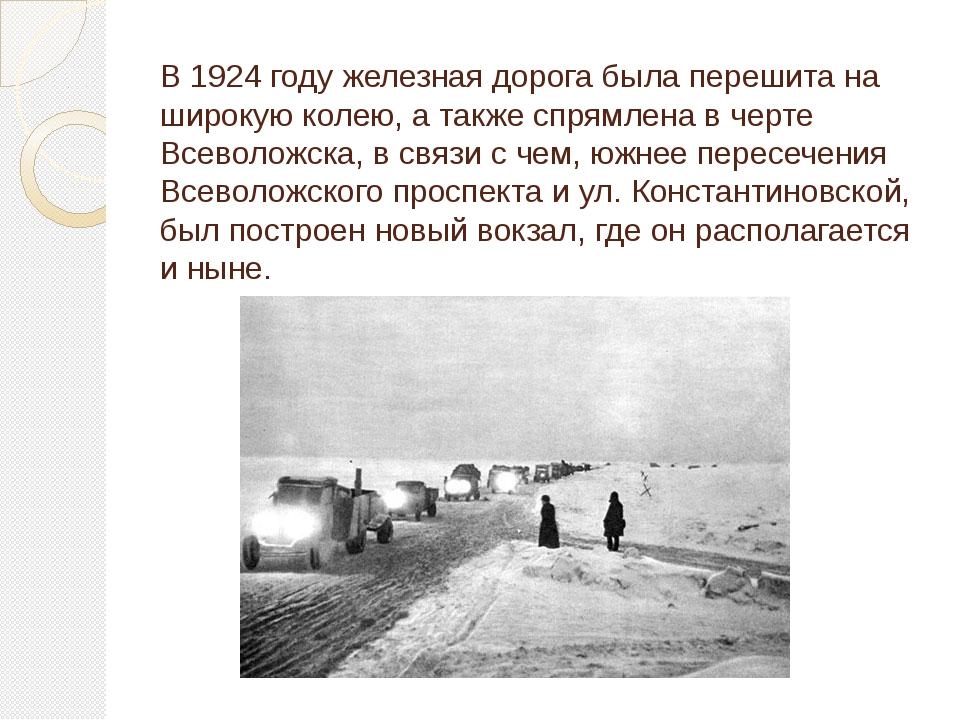В1925 годупосёлок Всеволожский был центром Ленинской волости Ленинградского...