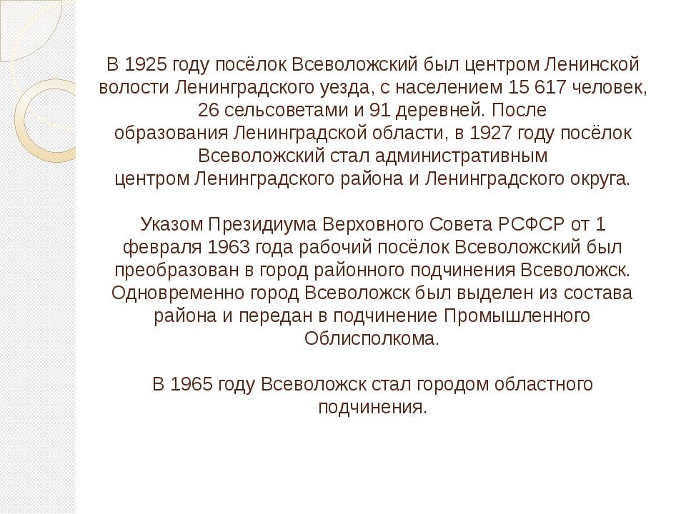 «Жёлтые страницы» Всеволожска и Всеволожского района предоставляют информацию...
