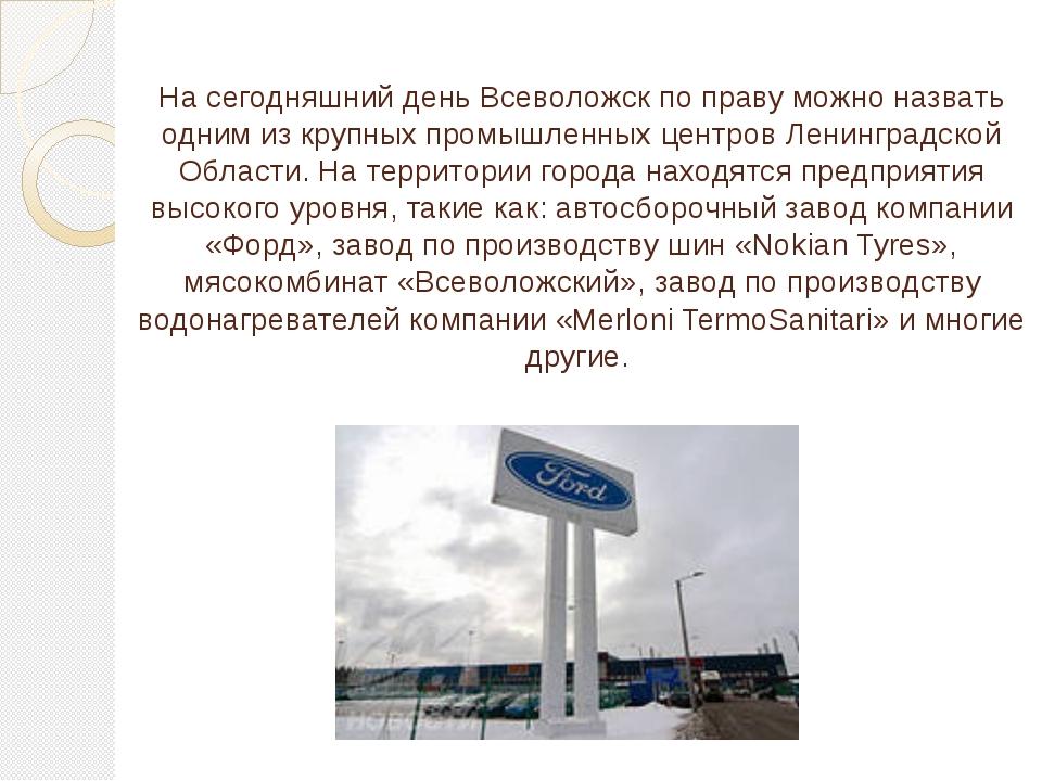 На территории Всеволожска и Всеволожского района хорошо развиты некоторые отр...