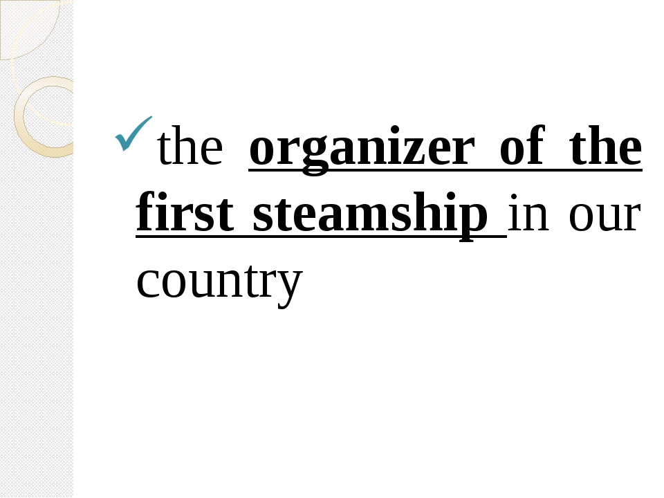 the organizer of the first steamship in our country