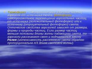 Термофорез – самопроизвольное удаление частиц аэрозоля от источника тепла, фо