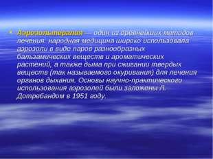 Aэрозольтерапия — один из древнейших методов лечения: народная медицина широк