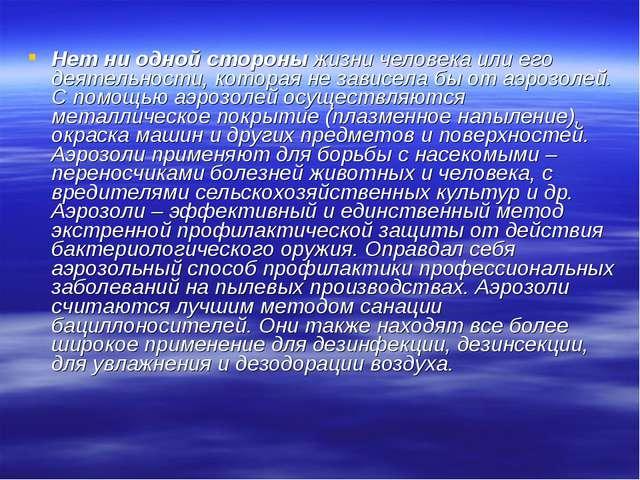 Нет ни одной стороны жизни человека или его деятельности, которая не зависела...