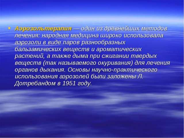 Aэрозольтерапия — один из древнейших методов лечения: народная медицина широк...
