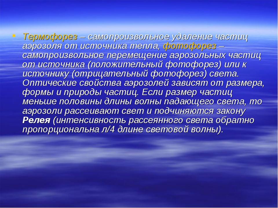 Термофорез – самопроизвольное удаление частиц аэрозоля от источника тепла, фо...