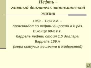Нефть – главный двигатель экономической жизни 1950 – 1973 г.г. – производство