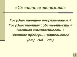 «Смешанная экономика» Государственное регулирование + Государственная собстве