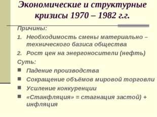 Экономические и структурные кризисы 1970 – 1982 г.г. Причины: Необходимость с
