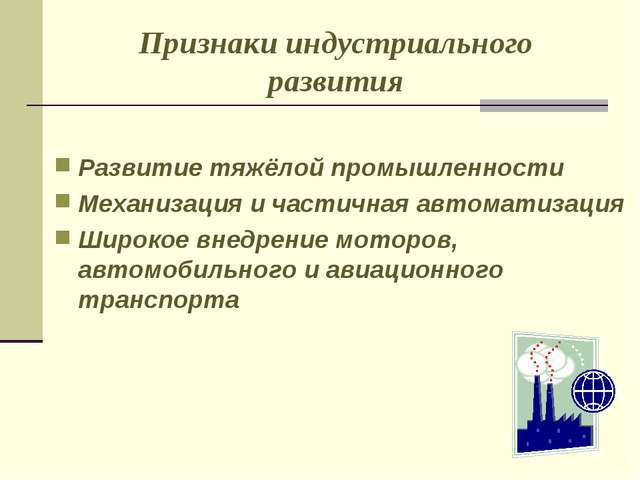 Признаки индустриального развития Развитие тяжёлой промышленности Механизация...