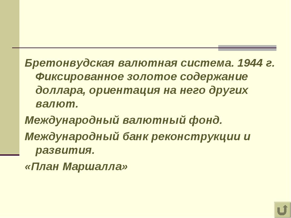 Бретонвудская валютная система. 1944 г. Фиксированное золотое содержание дол...