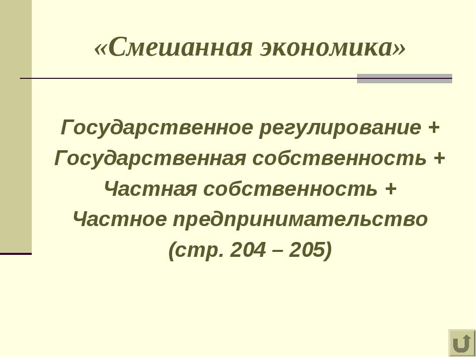 «Смешанная экономика» Государственное регулирование + Государственная собстве...