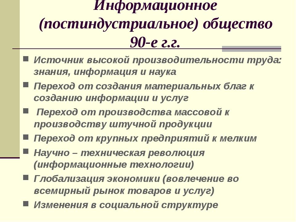 Информационное (постиндустриальное) общество 90-е г.г. Источник высокой произ...