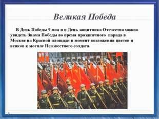 Великая Победа В День Победы 9 мая и в День защитника Отечества можно увидет