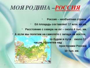 МОЯ РОДИНА –РОССИЯ Россия – необъятная страна. Её площадь составляет 17 млн.