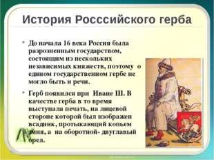 История Росссийского герба До начала 16 века Россия была разрозненным государ