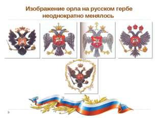 Изображение орла на русском гербе неоднократно менялось