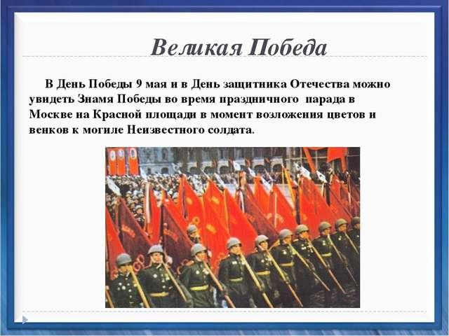 Великая Победа В День Победы 9 мая и в День защитника Отечества можно увидет...