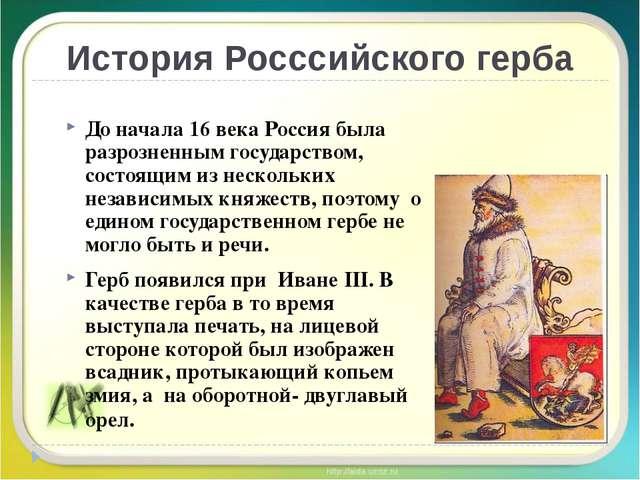 История Росссийского герба До начала 16 века Россия была разрозненным государ...