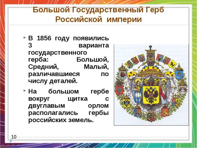 Большой Государственный Герб Российской империи В 1856 году появились 3 вариа...