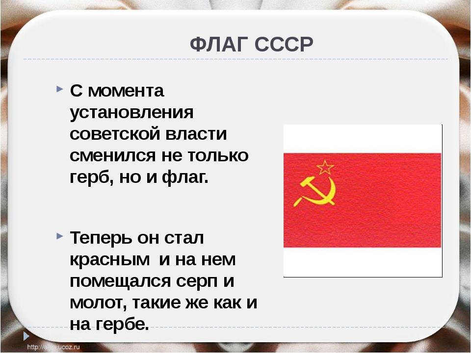ФЛАГ СССР С момента установления советской власти сменился не только герб, но...
