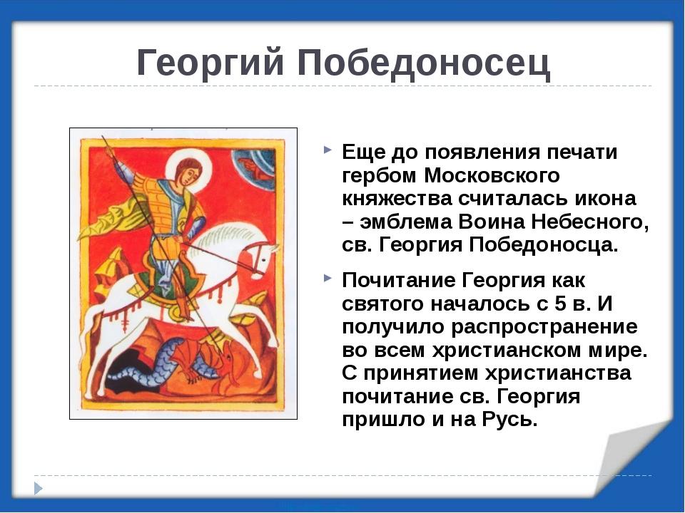 Происхождение рисунок георгий победоносец